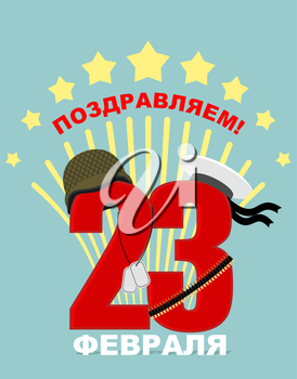 Day of defenders of fatherland. National holiday of Russian military. Fireworks. Figures in cap of a sailor and soldier helmet. Sailors Cap and cartridge belt. Cartridge belt and Bandolier, soldier's